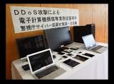 Tấn công mạng DDOS, một du học sinh Việt Nam bị bắt tại Nhật