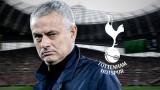 Lịch thi đấu bóng đá hôm nay (13/9): Thầy trò Jose Mourinho xuất trận