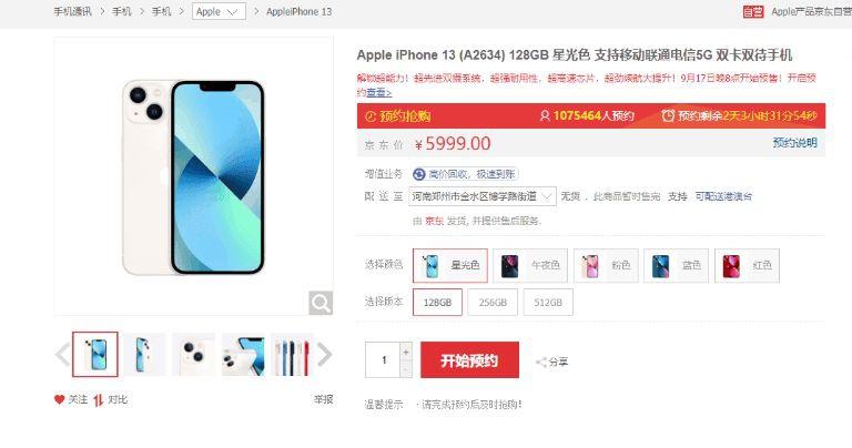 Dòng iPhone 13 có giá thấp hơn so với iPhone 12 tại Trung Quốc. Ảnh chụp màn hình